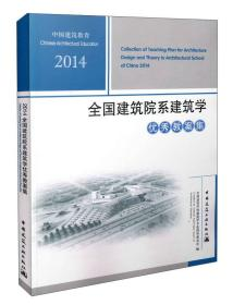 2014 National Architectural Faculty's Excellent Teaching Plan Collection