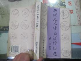 历代名人咏长沙诗词选
