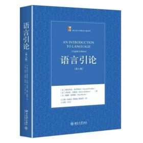 语言引论:An Introduction to Language (Eighth Edition)
