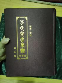 湖南省平江-《方氏光大宗谱 河南堂--综合卷》布面精装--16开1076页  --只印刷400册//内容很多方氏家族的史料