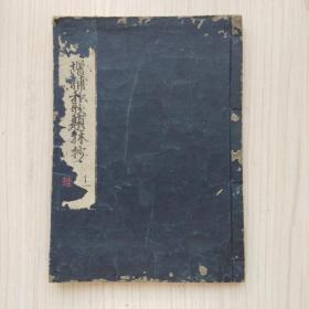 线装古籍   日本原版书籍《 增补和歌题林抄》 字迹优美流畅    寳永三年