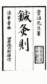 针灸则 中医,医学类书籍 111页
