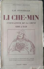 1935年巴黎版毛边本《李世民统一中国》是书260页,介绍唐太宗李世民一身功绩,配有12幅唐朝版图!23CM*15CM.