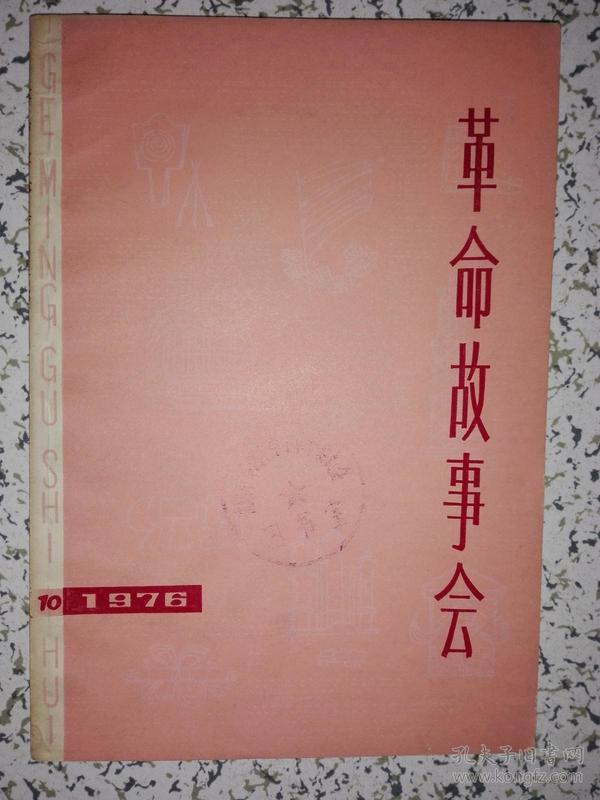 1976年第10期[革命故事会]