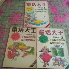 童话大王(1989/1)32开外观如图,书中缝有水痕如图,内无勾画,私藏品如图,观图下单不争议。(A一7)