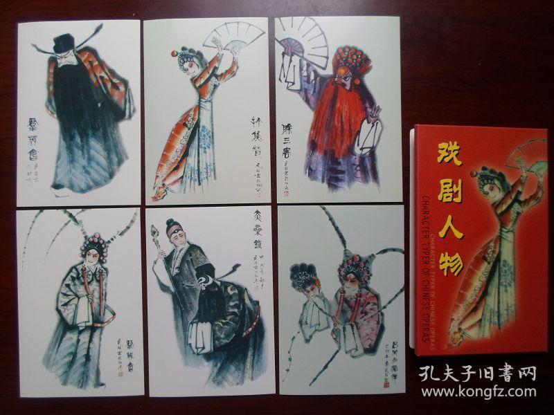 戏剧人物明信片 北京国际邮局发行