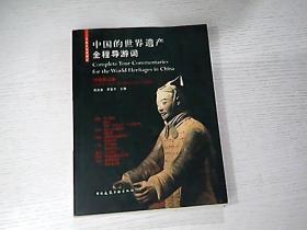 中国的世界遗产全程导游词:中南西北卷