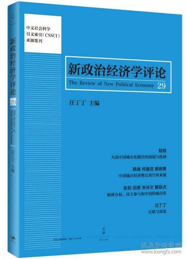 新政治经济学评论(第29卷)