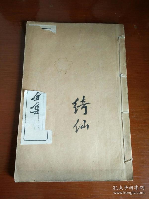 民国白纸《壮悔堂全集》卷四至卷七1册