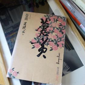 苍黄(王跃文签名本)