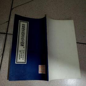 新辑南宋长安志佚文两种 签赠本