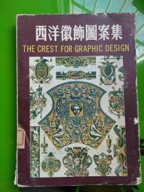 西洋徽饰图案集