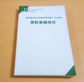保险销售从业人员资格考试参考用书(2015年版):保险基础知识
