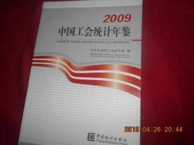 中国工会统计年鉴. 2009.
