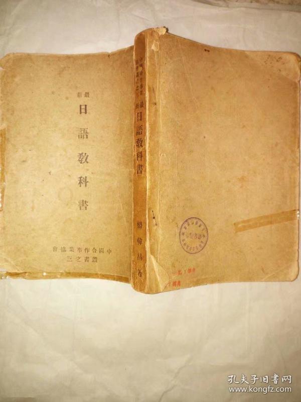 日语教科书