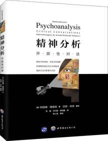 精神分析:开放性对话