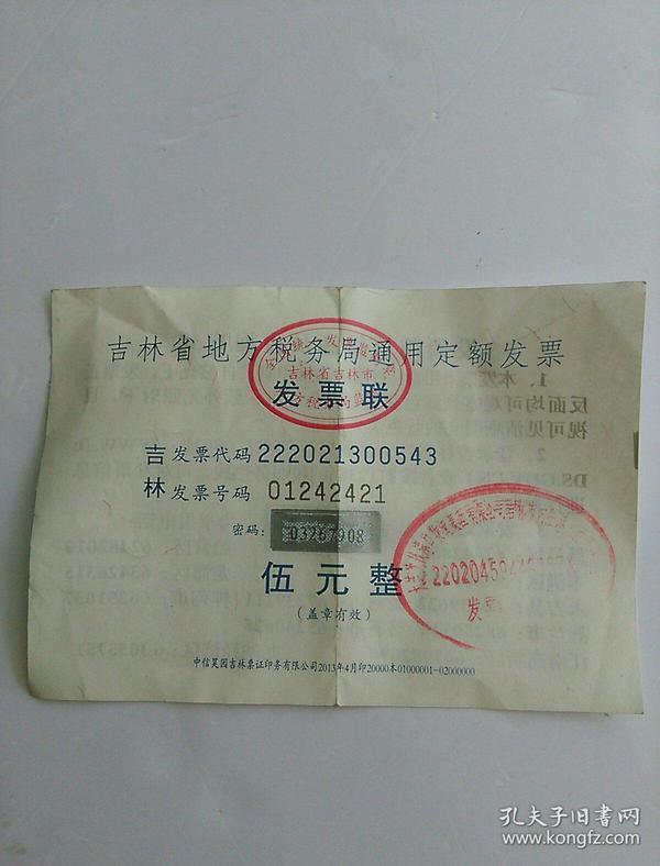 吉林省地方税务局通用定额发票发票联,五元整.