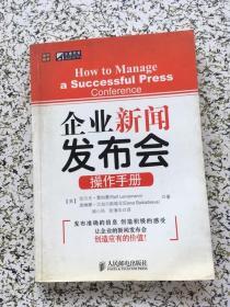 企业新闻发布会操作手册