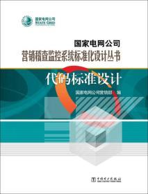 国家电网公司营销稽查监控系统标准化设计丛书