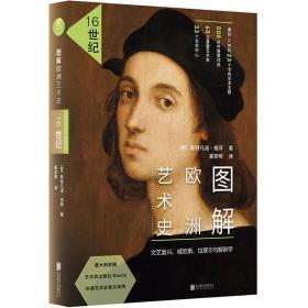 未读·艺术家:图解欧洲艺术史:16世纪(文艺复兴、威尼斯、拉斐尔与解剖学)