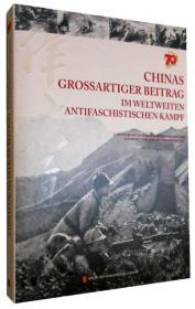 伟大贡献:中国与世界反法西斯战争(德文版)