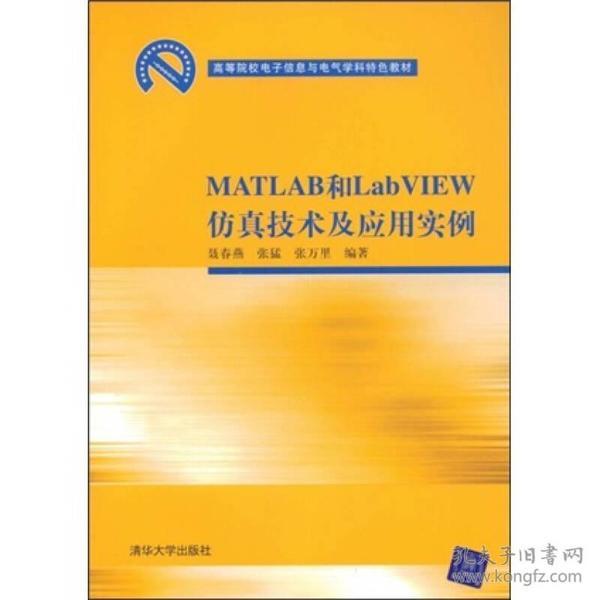 9787302185758MATLAB和LabVIEW仿真技术及应用实例