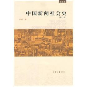 中国新闻社会史(第2版)(插图本)
