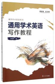 通用学术英语写作教程