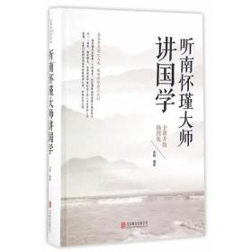 9787550290136听南怀瑾大师讲国学-全新升级插图版