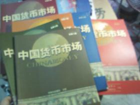 中国货币市场 总3、6、7、8、9、10、11期(合售)