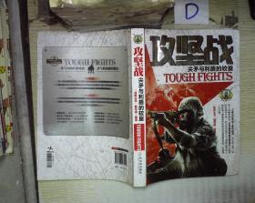 战典·攻坚战:尖矛与利盾的较量