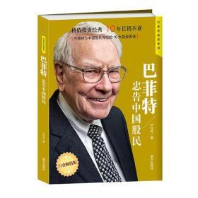 巴菲特忠告中国股民白金畅销版