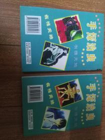 漫画:手冢治虫短篇漫画(1-2全)珍藏版四拼一党建漫画图片