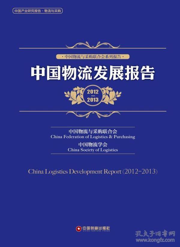 中国物流发展报告