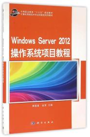Windows Server 2012 操作系统项目教程