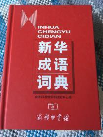 新华成语字典