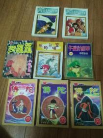 漫画:手冢治虫短篇漫画(1-2全)珍藏版四拼一腿黑漫画图片