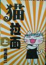 猫拉面【上】《动画经典》系列