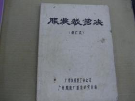服茨裁剪法 (增订本)