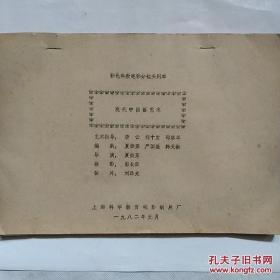 《现代中国画艺术》彩色科教电影分镜头剧本
