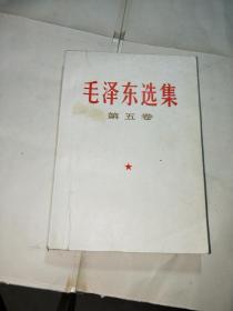 毛泽东选集 第五卷 一版一印
