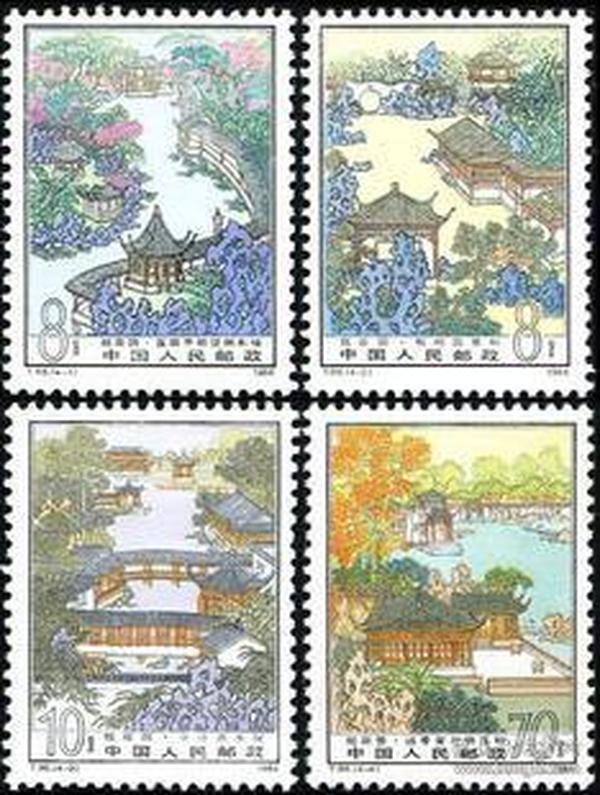 新中国特种邮票套票 T96 1984年苏州园林—拙政园4全新