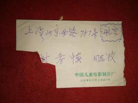 1987年中国儿童电影制片厂 王菁 信札一通一页——致原《萌芽》编辑,《博古》总编叶孝慎