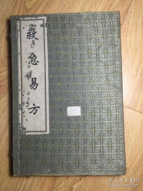 中医古籍孤本大全:《救急易方》1函2册全(印刷200册)