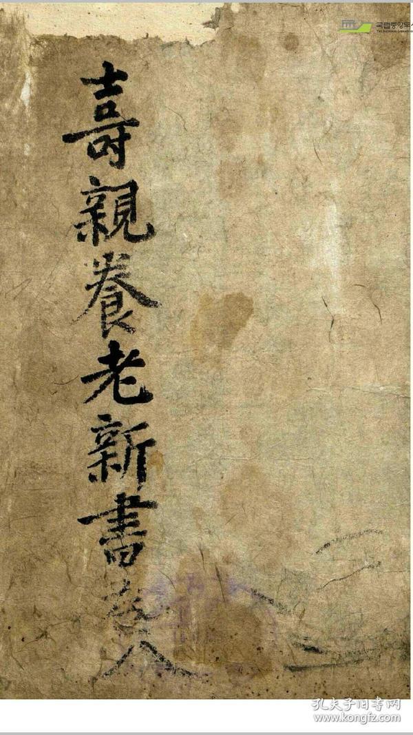 寿亲养老新书 中医,养生相关书籍 248页