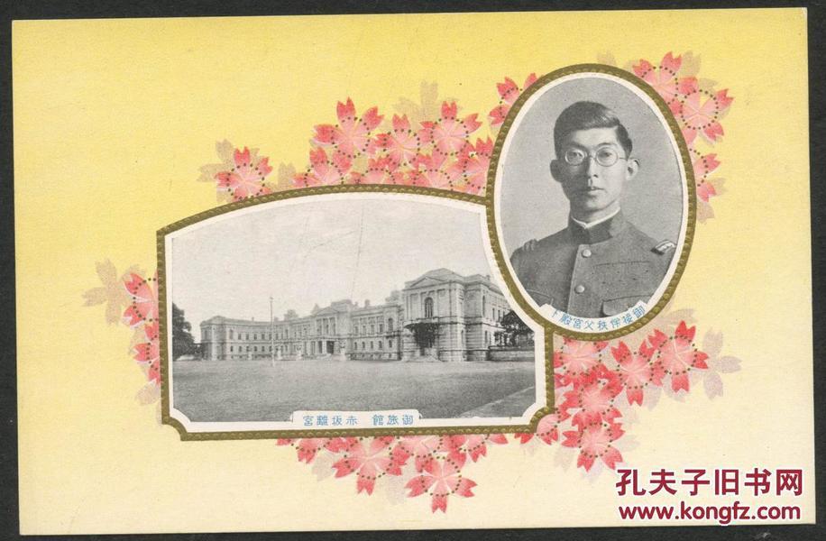 早期日本满洲国皇帝陛下御来访纪念明信片新一件