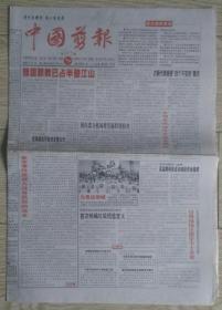 中国剪报2008年7月9日延安版国际歌民间现身