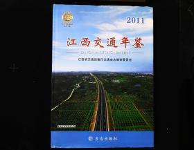 江西交通年鉴2011