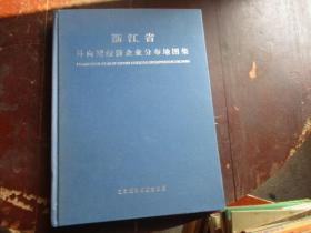浙江省外向型经济企业分布地图集