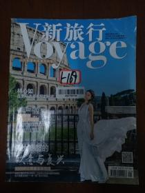 Voyage新旅行(2016年1月号)封面-林心如